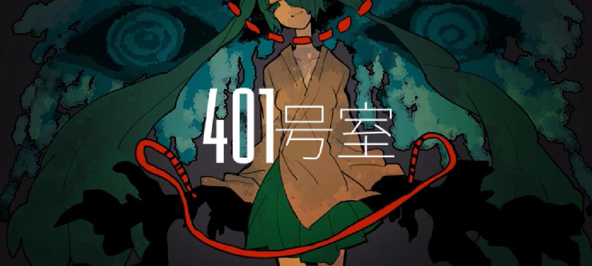 401号室 (401 Goushitsu)
