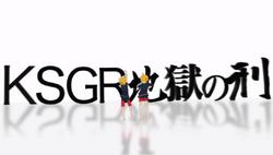 KSGR Jigoku no Kei.png