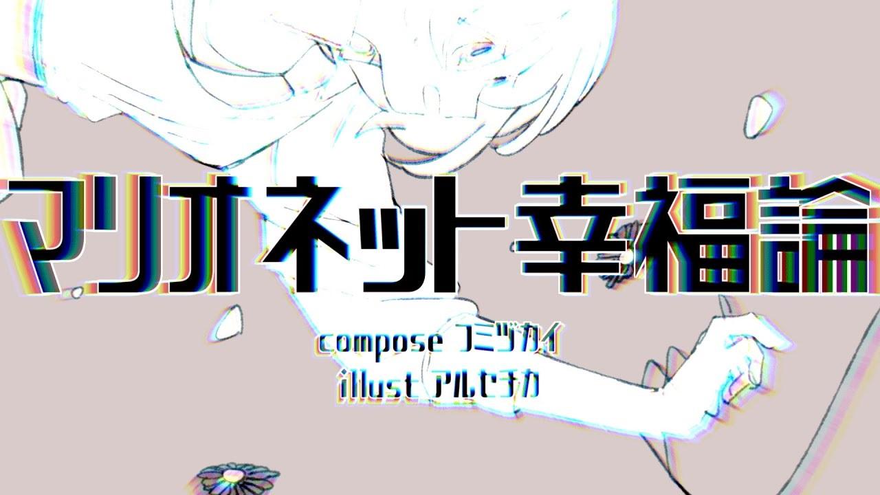 マリオネット幸福論 (Marionette Koufukuron)