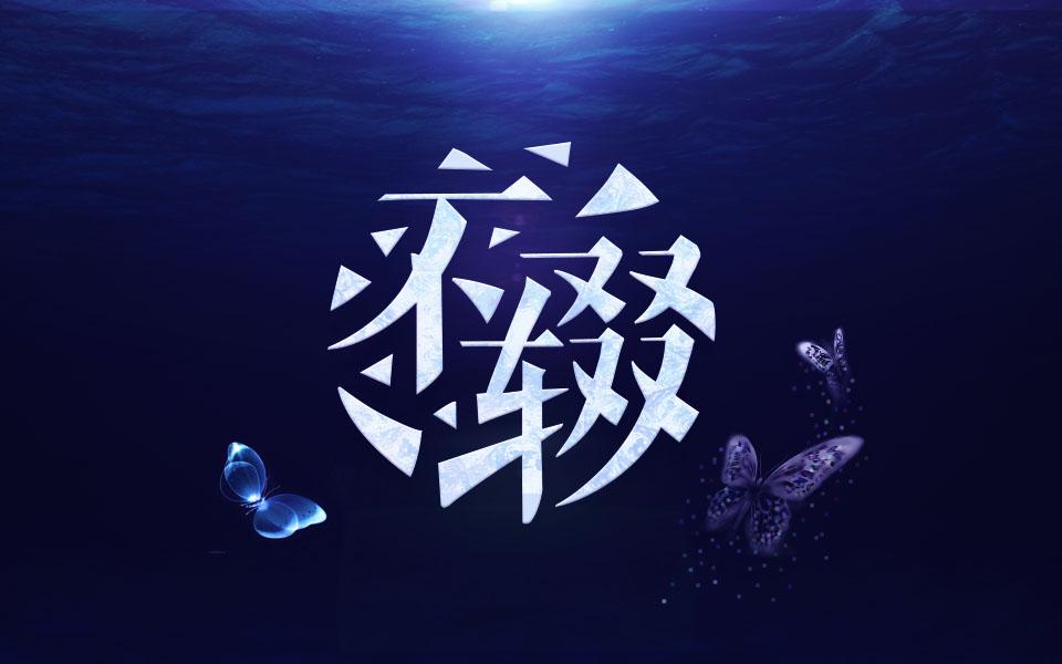 不辍 (Bù Chuò)