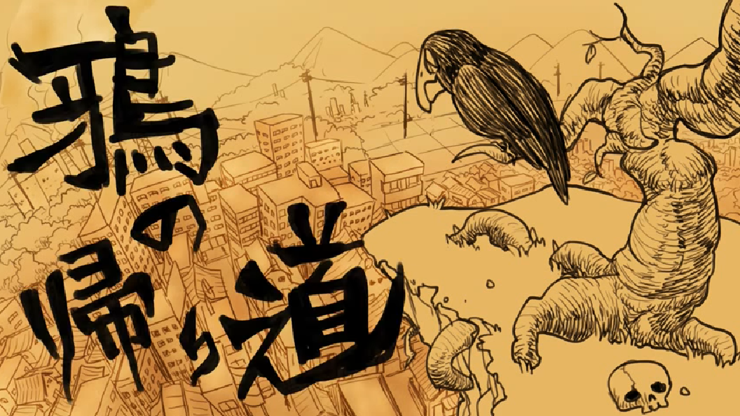 鴉の帰り道 (Karasu no Kaerimichi)