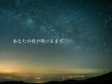 あなたの夜が明けるまで (Anata no Yoru ga Akeru Made)