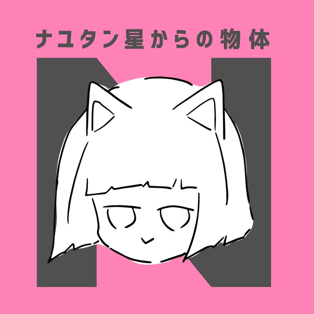 ナユタン星からの物体N (Nayutan Sei Kara no Buttai N) (album)