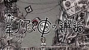 少年ノアとΦの邂逅 (Shounen Noa to Φ no Kaikou)