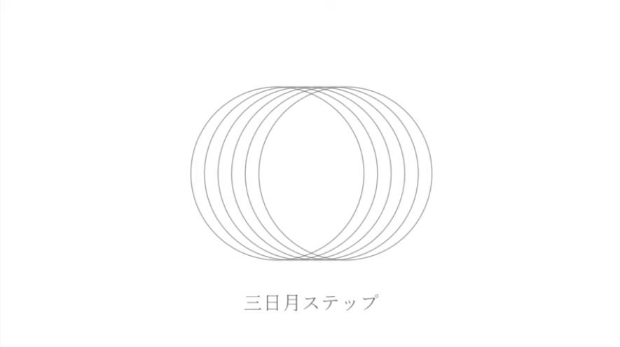 三日月ステップ (Mikazuki Step)