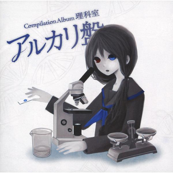 "Compilation Album 理科室 ""アルカリ盤"" (Compilation Album Rikashitsu ""Alkali Ban"") (album)"