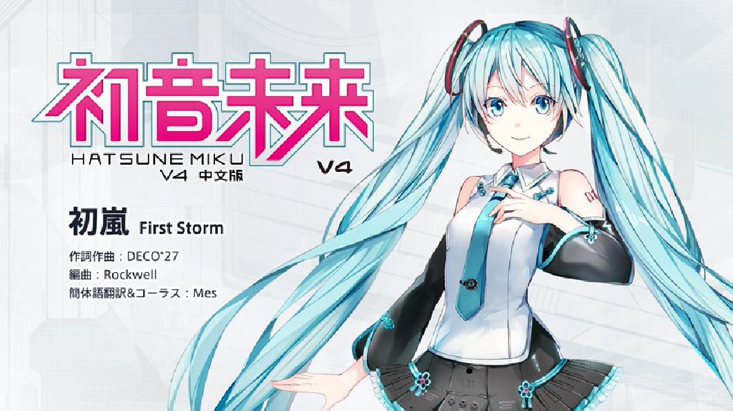 初嵐 ~First Storm~ (Chūlán ~First Storm~)