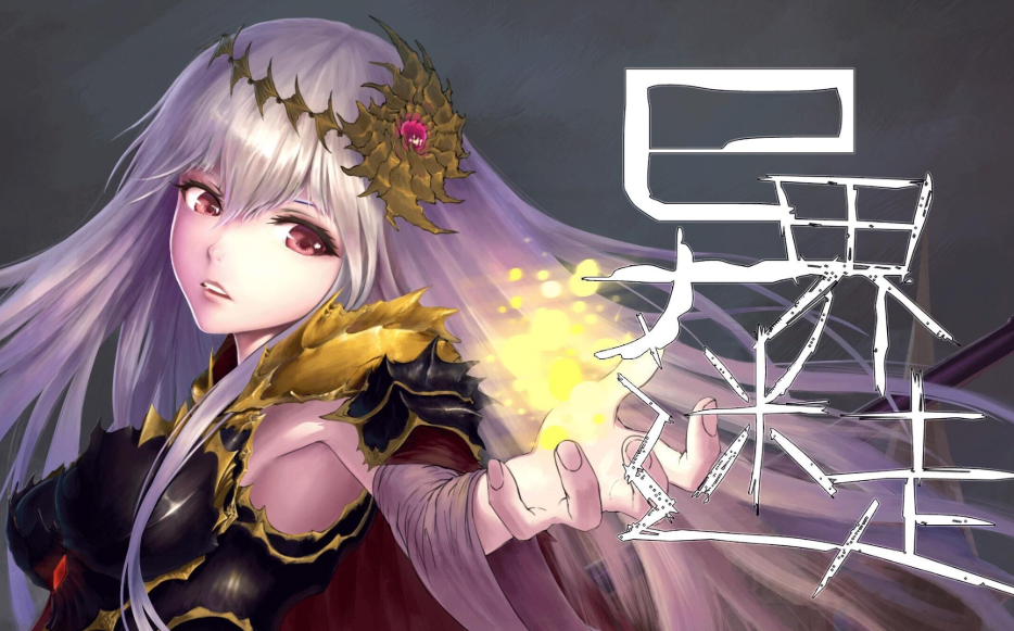 异界迷走 (Yì Jiè Mízǒu)