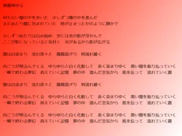 朝霧萌ゆる (Asagiri Moeyuru)