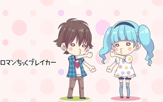 ロマンちっくブレイカー (Romantic Breaker)