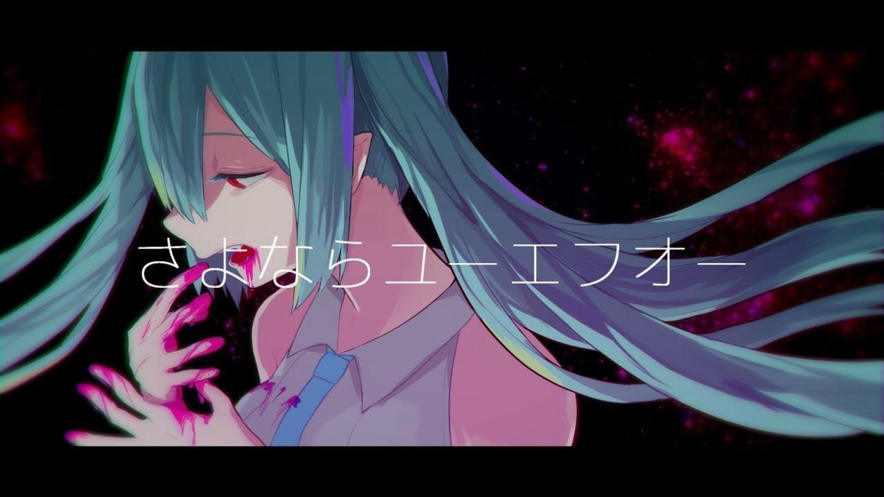 さよならユーエフオー (Sayonara UFO)