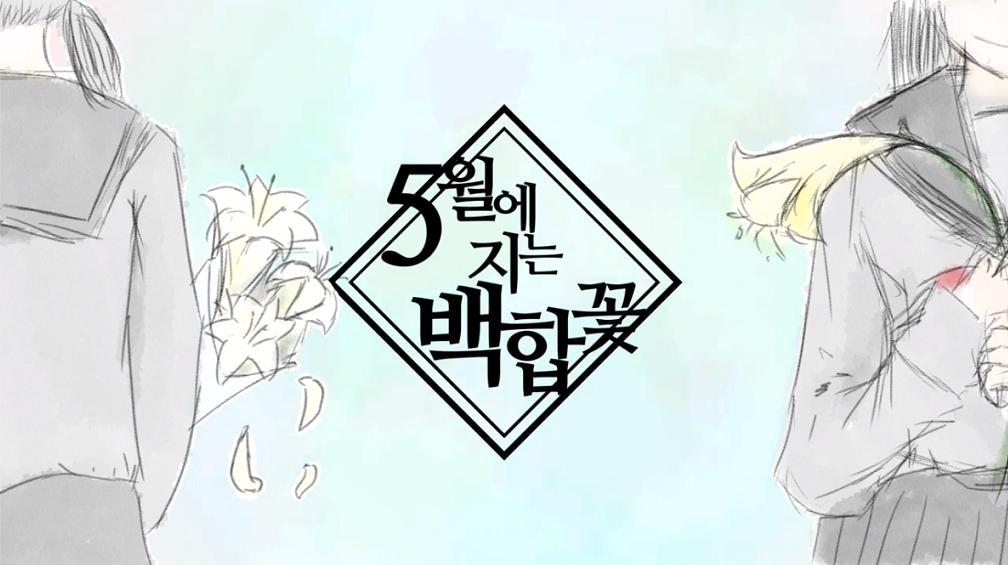 5월에 지는 백합꽃 (5-wole Jineun Baekhapkkot)