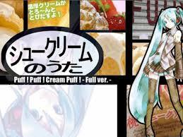 シュークリームのうた (Cream Puff no Uta)