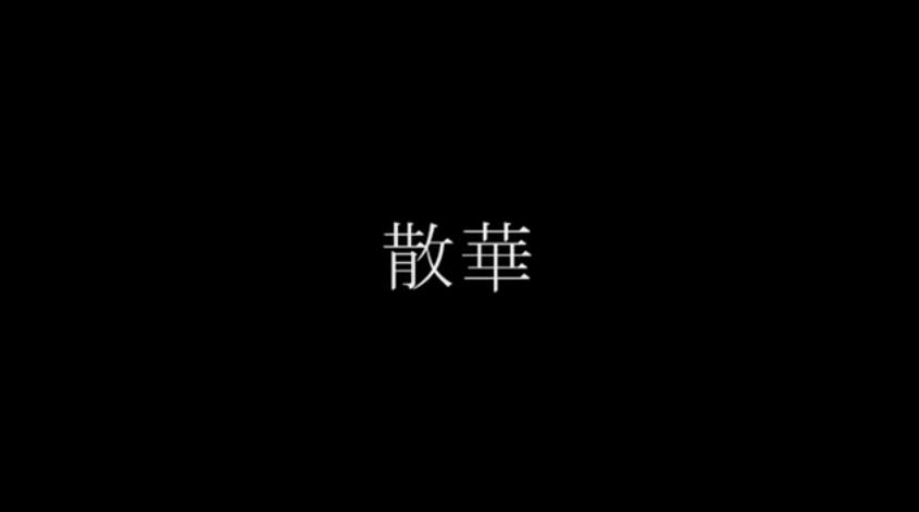 散華 (Sange)