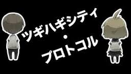 ツギハギシティ・プロトコル (Tsugihagi City Protocol)