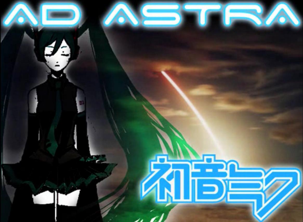 アストラ アド Ad Astra