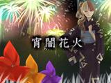 宵闇花火 (Yoiyami Hanabi)