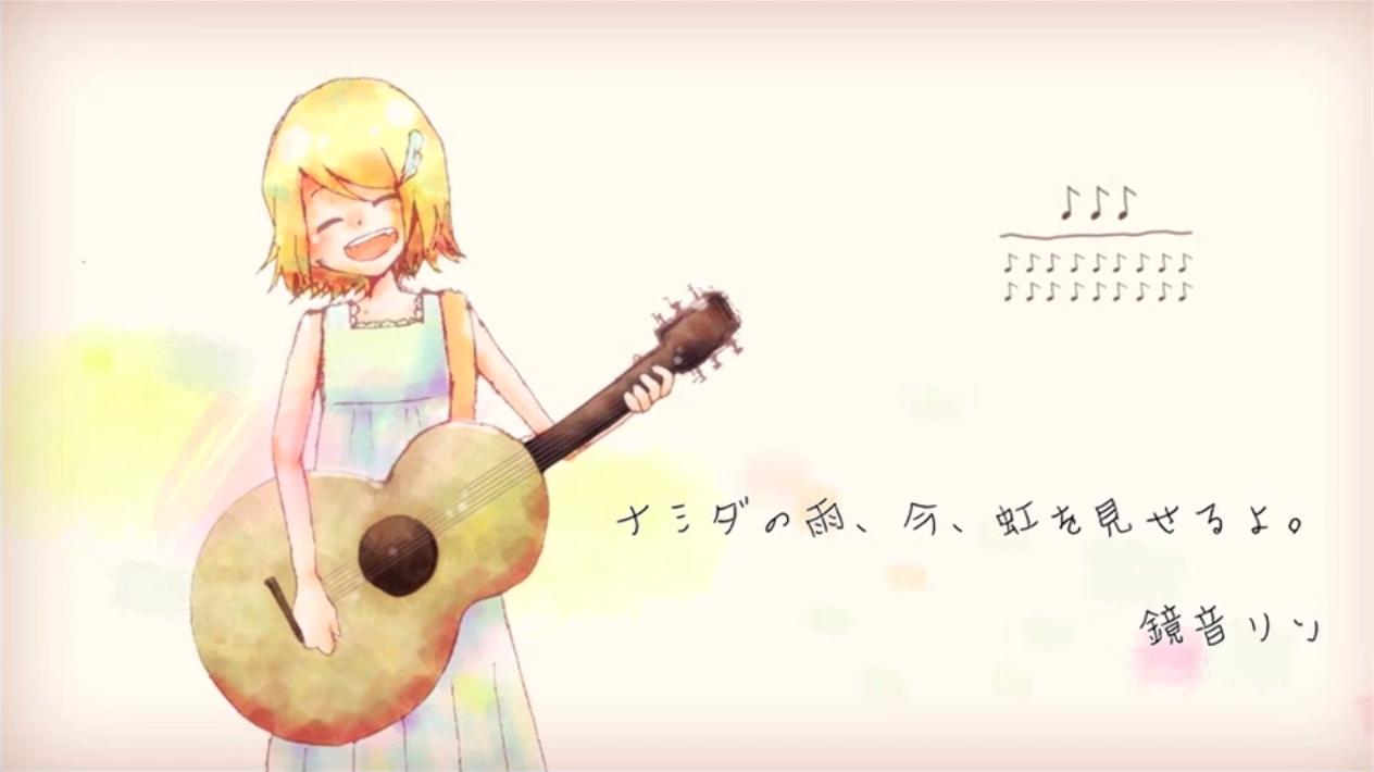 ナミダの雨、今、虹を見せるよ。 (Namida no Ame, Ima, Niji o Miseru yo.)