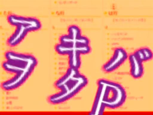 アキバヲタP言ってみろ (Akibawota-P Ittemiro)