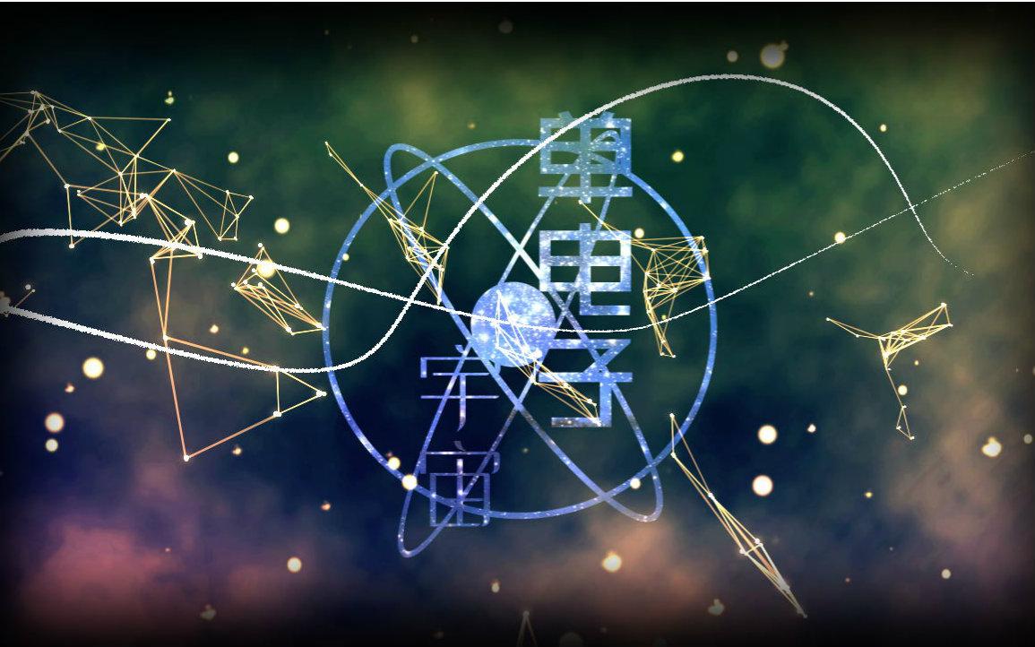 单电子宇宙 (Dān Diànzǐ Yǔzhòu)