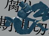 ダウは陽気 (Dau wa Youki)