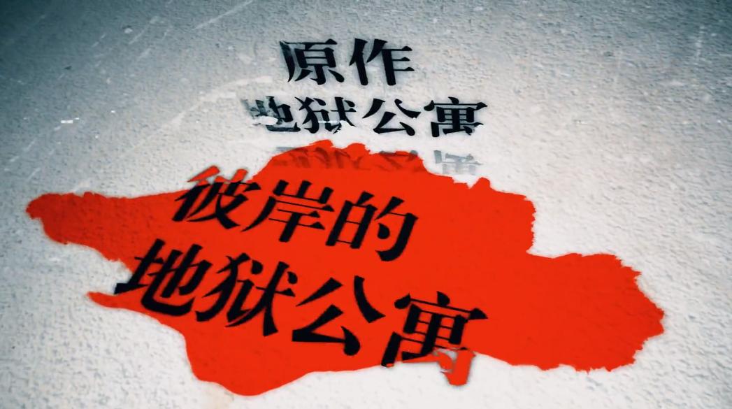 彼岸的地狱公寓 (Bǐ'àn de Dìyù Gōngyù)