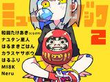 ドンツーミュージック2 (Don 2 Music 2) (album)