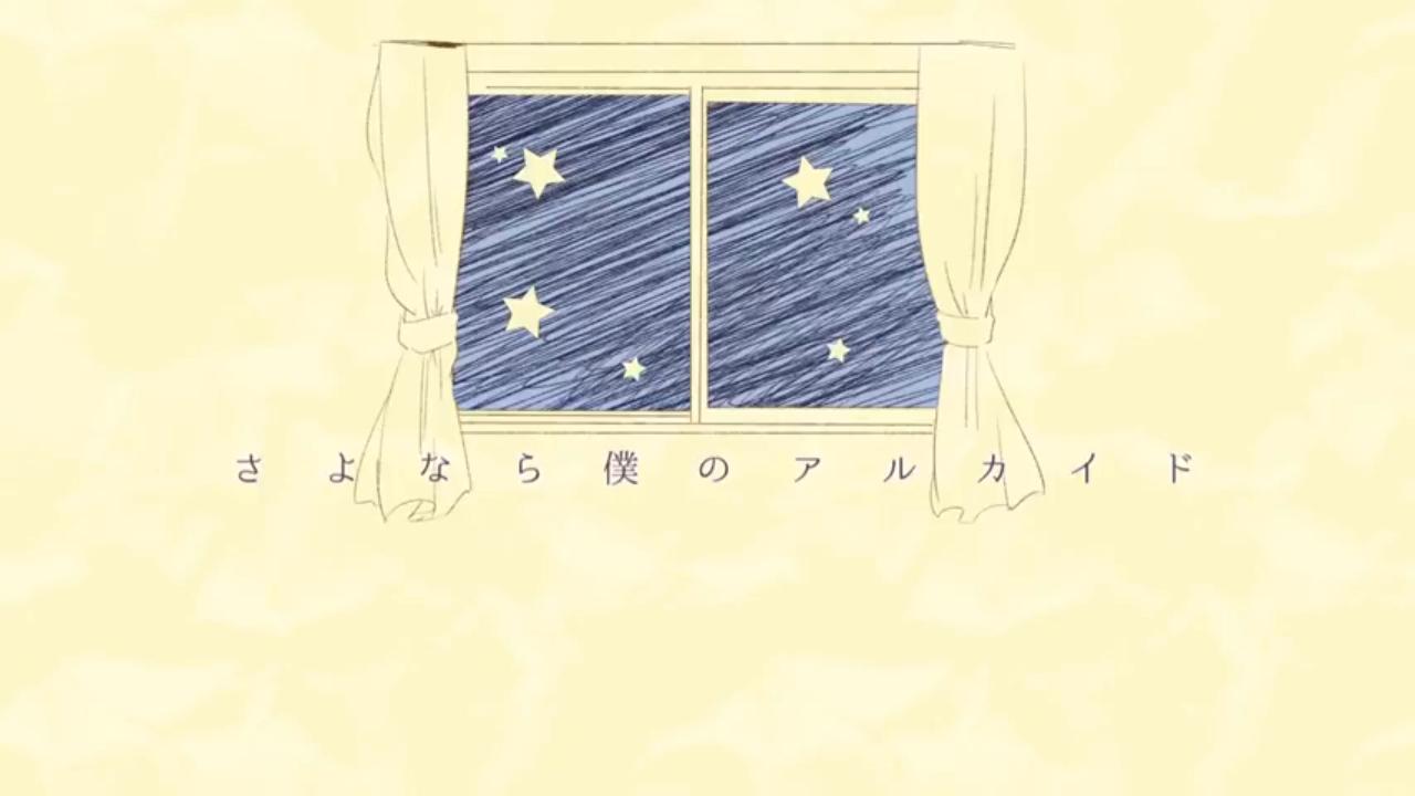 さよなら僕のアルカイド (Sayonara Boku no Alkaid)