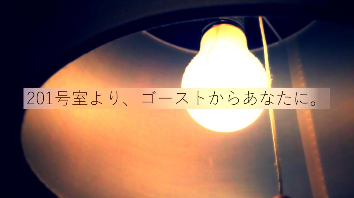 201号室より、ゴーストからあなたに。 (201-goushitsu yori, Ghost kara Anata ni.)