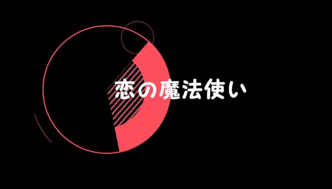 恋の魔法使い (Koi no Mahoutsukai)