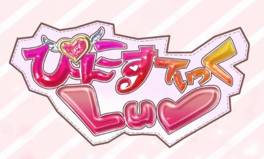 ぴんこすてぃっくLuv (Pink Stick Luv)