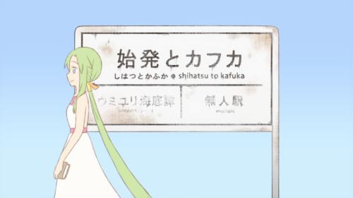 始発とカフカ (Shihatsu to Kafka)