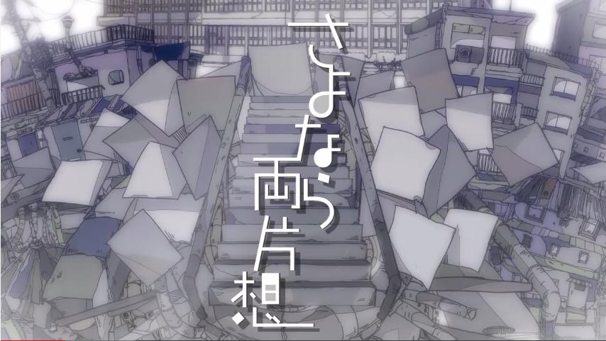 さよなら両片想 (Sayonara Ryou Kataomoi)