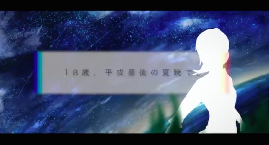 18歳、平成最後の夏暁で。(18-sai, Heisei Saigo no Natsuake de.)