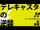テレキャスターの逆襲 (Telecaster no Gyakushuu)
