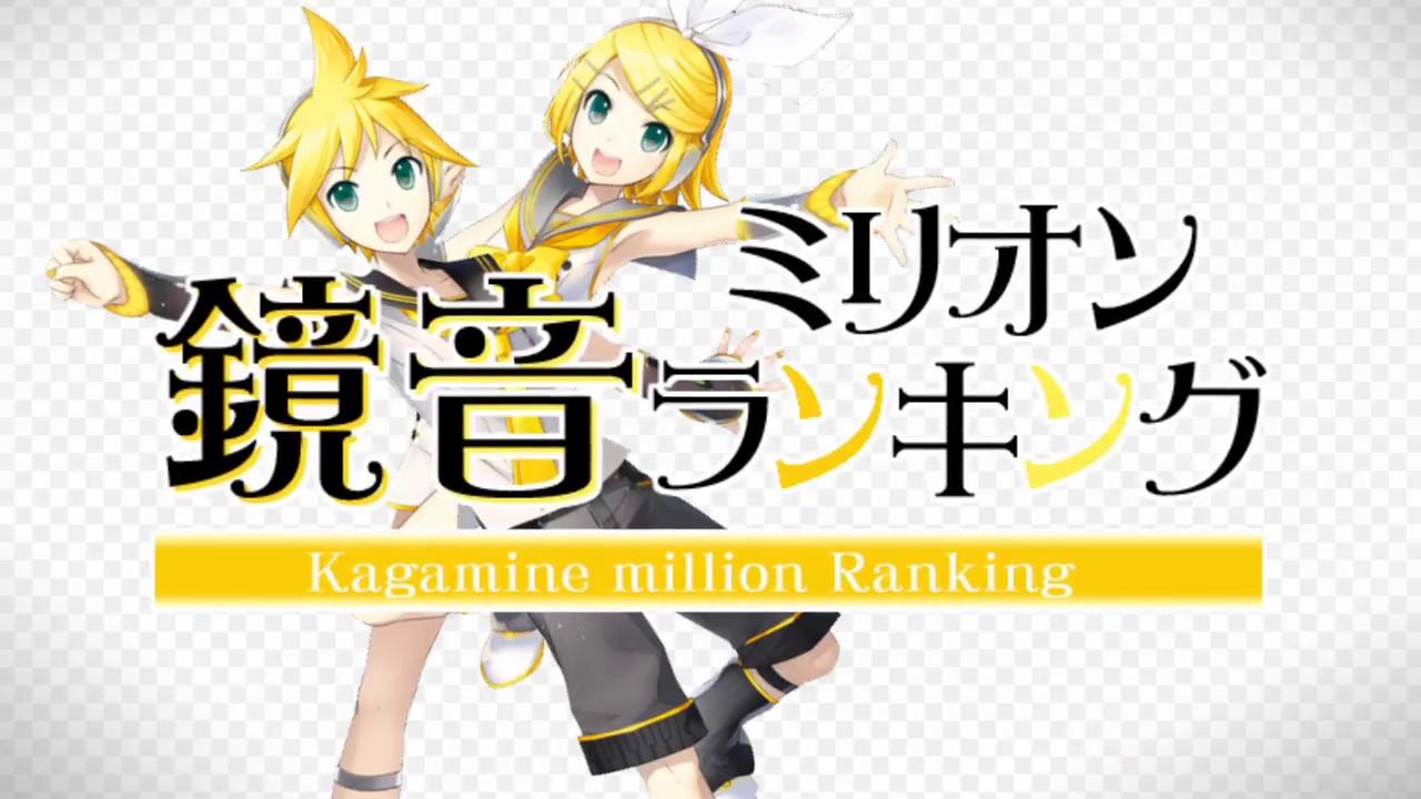 鏡音ミリオンランキング (Kagamine Million Ranking)