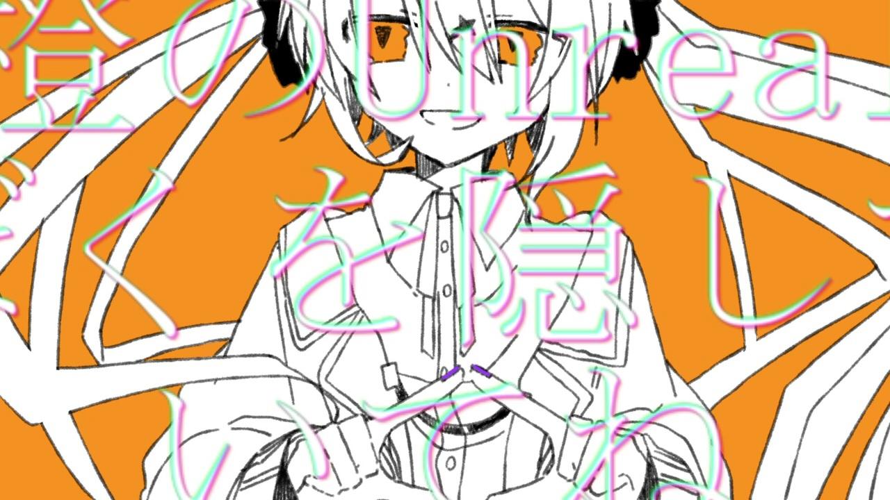 オレンジイレエル (Orange Irrèel)