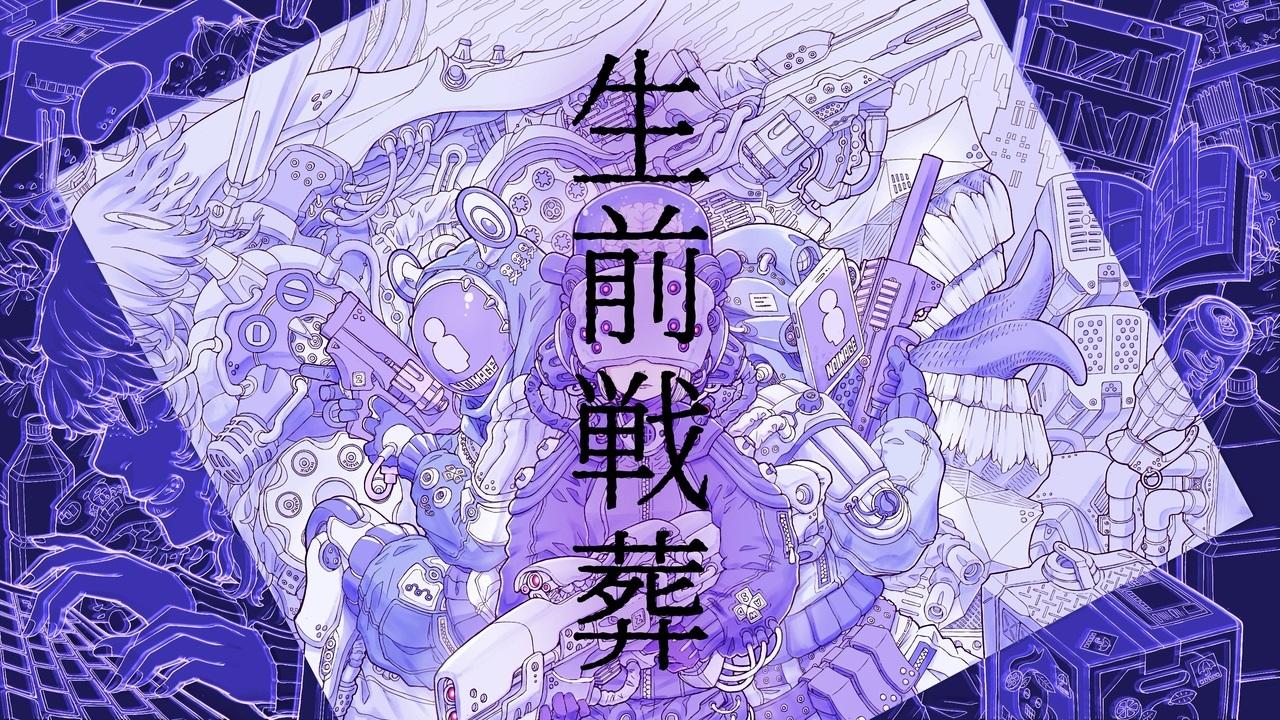生前戦葬 (Seizen Sensou)