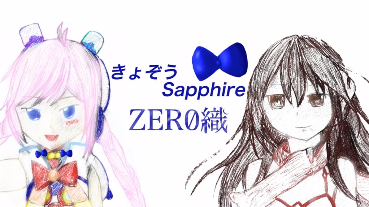 きょぞうSapphire (Kyozou Sapphire)