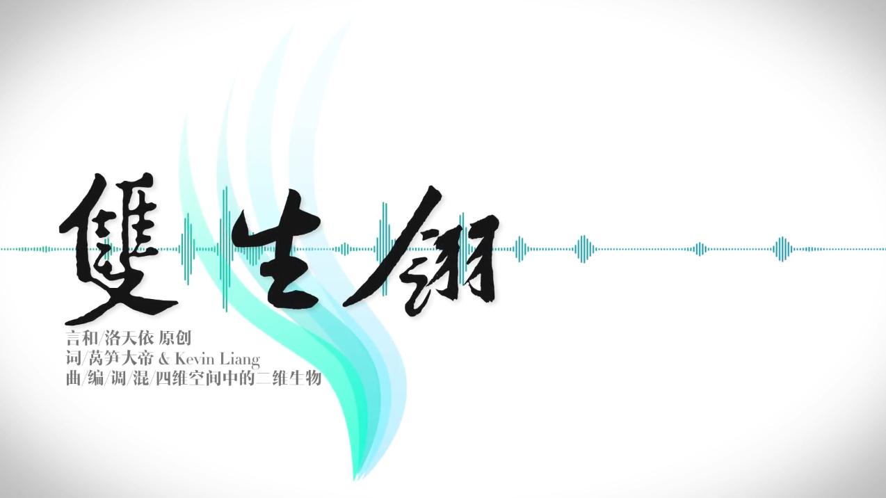 双生翎 (Shuāngshēng Líng)