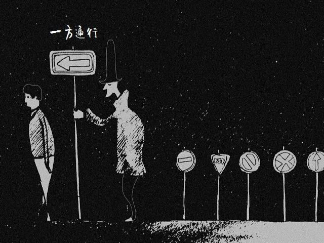一方通行 (Ippou Tsuukou)/JP