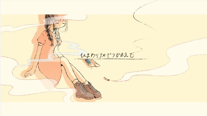 ひまわり畑でつかまえて (Himawarihatake de Tsukamaete)