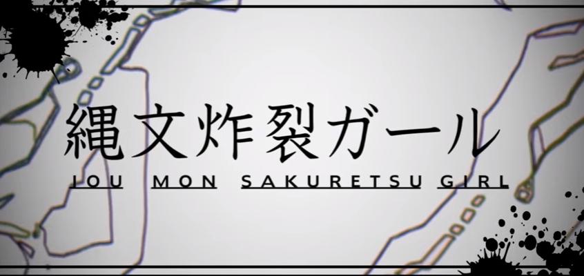 縄文炸裂ガール (Joumon Sakuretsu Girl)
