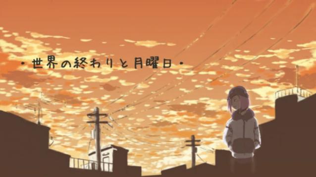 世界の終わりと月曜日 (Sekai no Owari to Getsuyoubi)