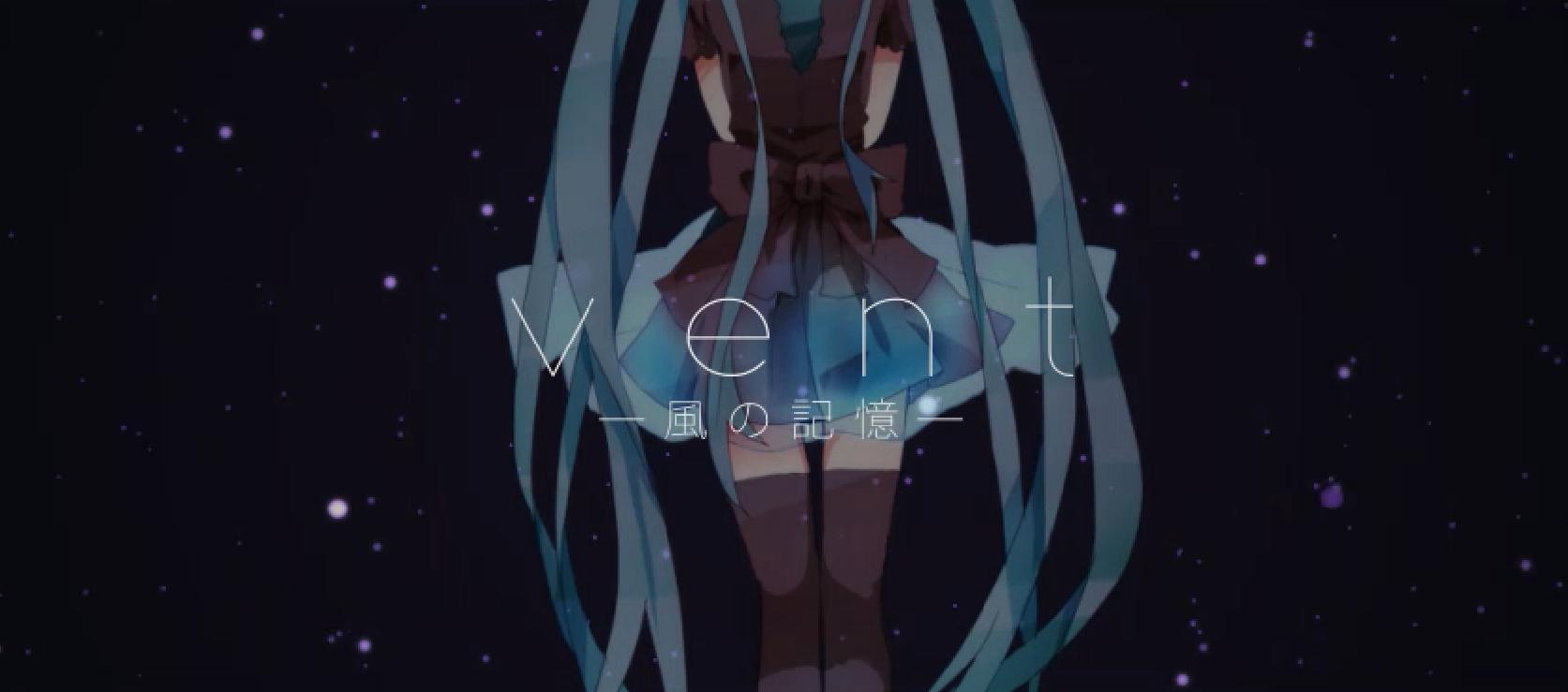 Vent-風の記憶- (vent -Kaze no Kioku-)