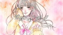 Kenshinteki na Love Song.png