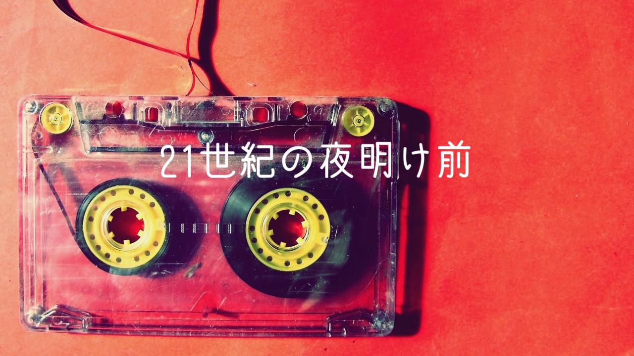 21世紀の夜明け前 (21 Seiki no Yoake Mae)
