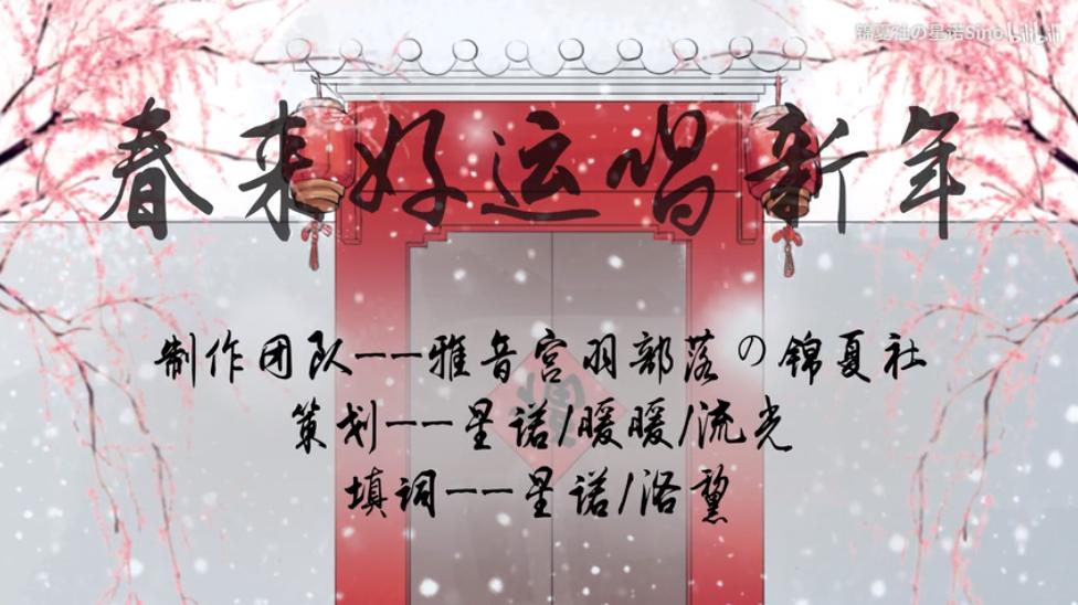 春来好运唱新年 (Chūnlái Hǎoyùn Chàng Xīnnián)
