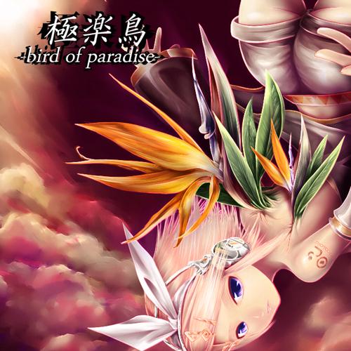 極楽鳥 -bird of paradise- (Gokurakuchou -bird of paradise-)