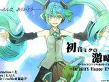 初音ミクの激唱 (Hatsune Miku no Gekishou)